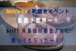 雑誌men'sEX主催の靴磨きイベントへ!靴磨き世界一のBriftHの長谷川裕也さんに磨いてもらった!