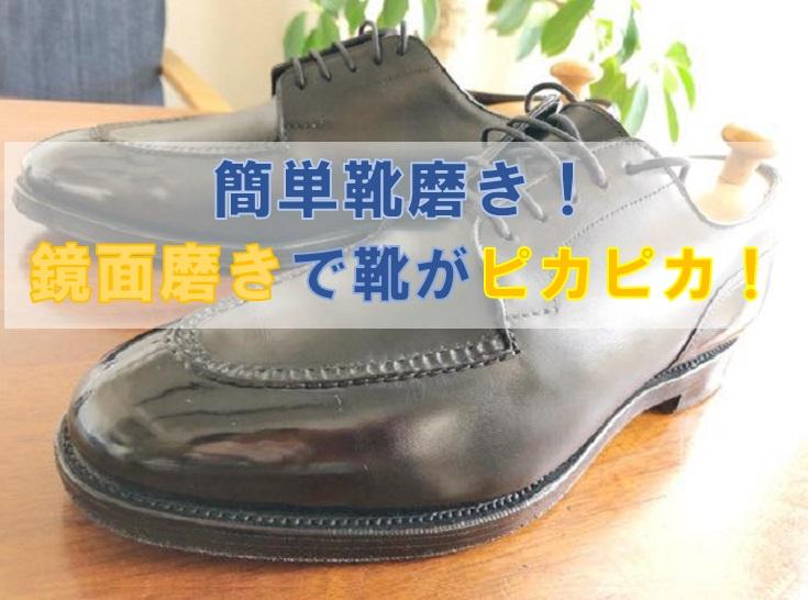 鏡面 磨き 革靴 絶対失敗しない革靴の鏡面磨きのやり方のコツを教えます!