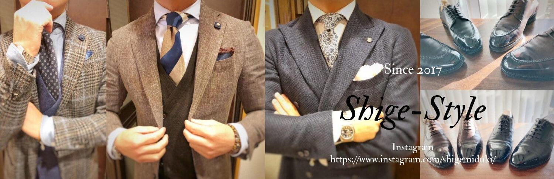 Shige-styleブログ